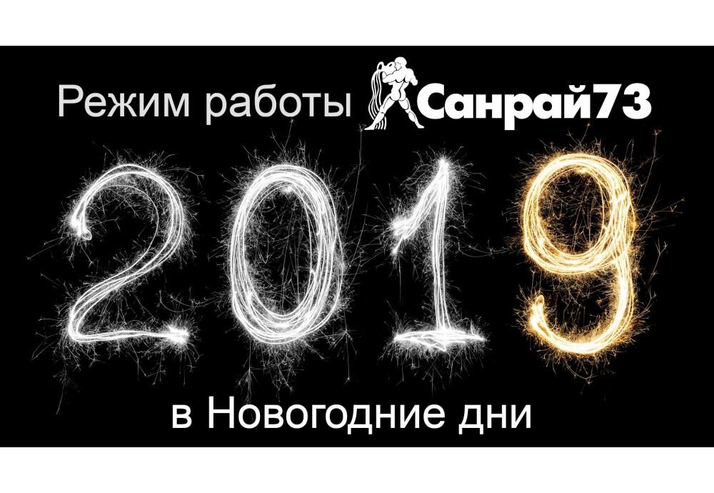 Режим работы Санрай73 на Новогодние праздники 2019