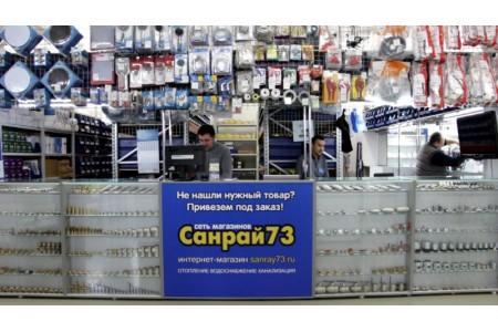 Магазин Санрай73 на пр-т Гая 69 открыт!