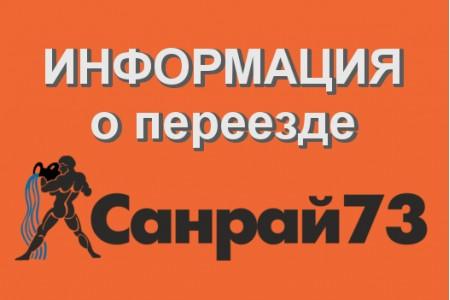 Переезд магазина Санрай73 на ул.Октябрьской