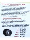 Брандспойт универсальный ЖУК телескопический 2,2 м