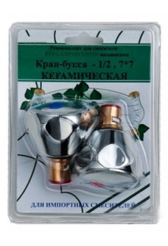 Кран-букса 1/2 кер. с мет. мах. МАРИЯ (блистер)