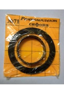 Рем.набор Zox № 71 (ремкомплект сифона)