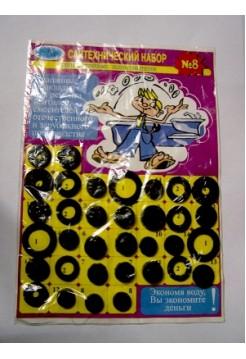 Рем.набор Zox № 8 (прокладки и клапаны без колец)