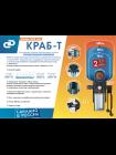 Комплексное Решение Автоматизации на Баке КРАБ 100T (из двух частей)
