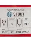 Расширительный бак 24л Stout