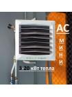 Воздухонагреватель,мод. Volcano VR Mini (3-20кВт) AC