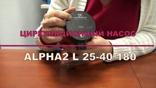 Режимы работы насоса для отопления Grundfos ALPHA2 L 25-40 180 (95047562)
