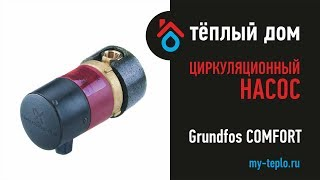 Grundfos Comfort: насосы для ГВС