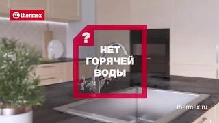 Видеоролик Thermex Hotty проточный водонагреватель с функцией смесителя