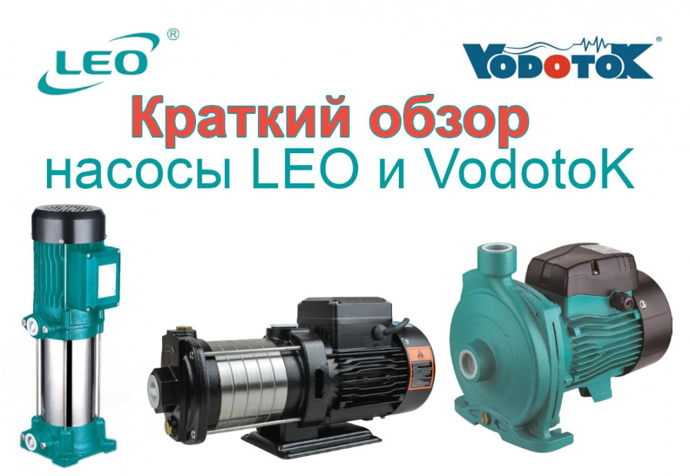 Обзор насосов LEO и Vodotok