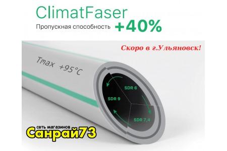 ClimatFaser - новые термостойкие трубы от Heisskraft