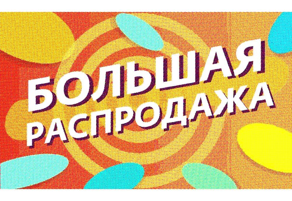 БОЛЬШАЯ РАСПРОДАЖА в Санрай73!