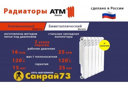 Санрай73 - региональный представитель радиаторов АТМ