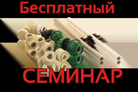 Совместный семинар Heisskraft и Санрай 2016!