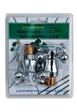 Кран-букса 1/2 кер. с мет. мах. КРЕСТ(блистер) импорт