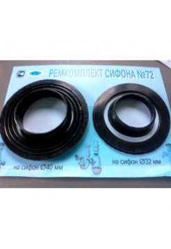 Рем.набор Zox № 72 (ремкомплект сифона)