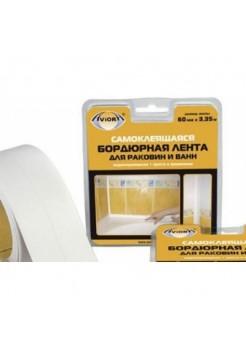 Лента бордюрная для ванн AVIORA 60мм*3,35м