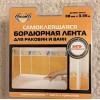 Лента бордюрная для ванн AVIORA 38мм*3,35м