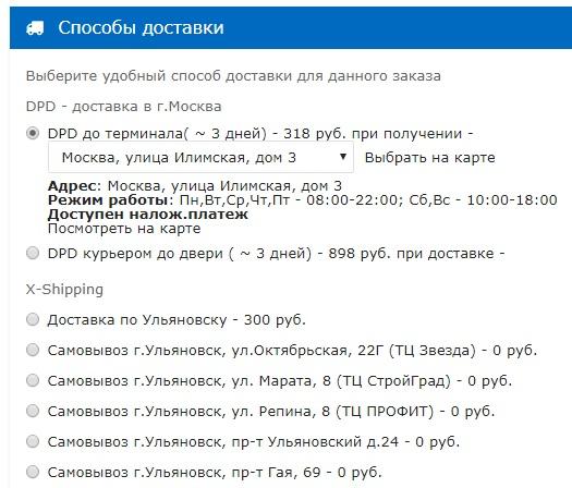 Доставка товаров через ТК DPD