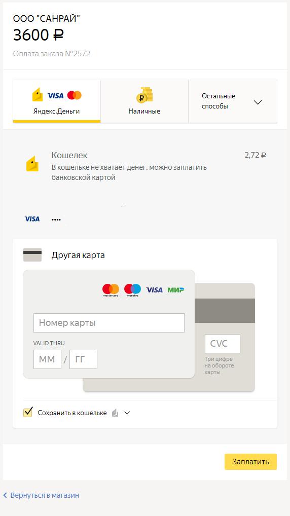 оплата онлайн Яндекс Касса