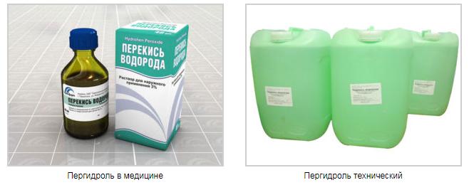 Пергидроль (перекись водорода) в упаковке