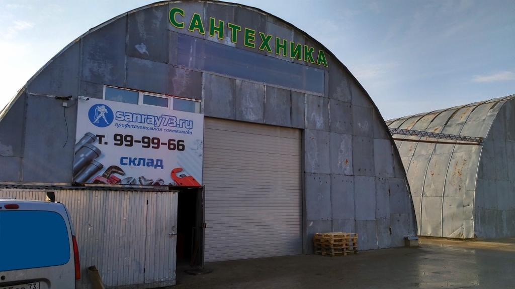 Склад сантехники в Ульяновске на ул.Октябрьская 22Н