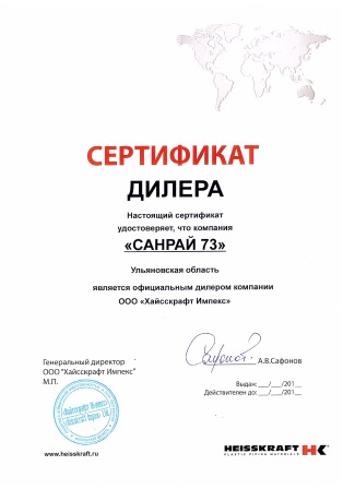 дилер Heisskraft в Ульяновске