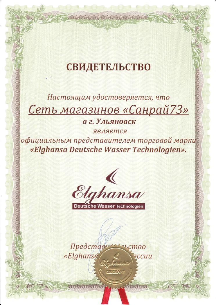 Представитель Elghansa в Ульяновске