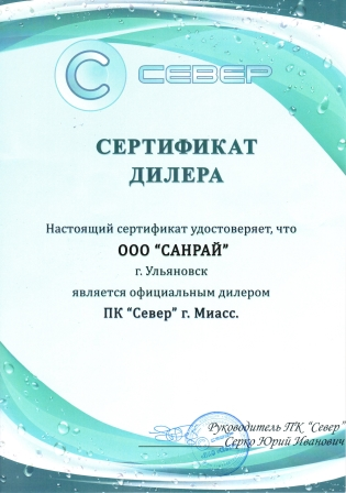 дилер компании Север в Ульяновске