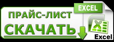 Скачать прайс лист сантехники в Ульяновске