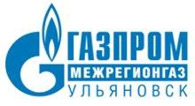 Газпром Межрегионгаз Ульяновск