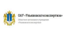 ОАУ Ульяновскгосэкспертиза