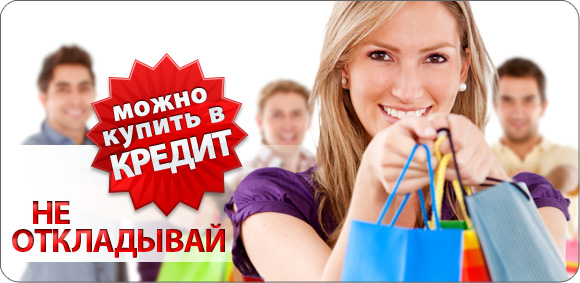 Покупка сантехники в кредит